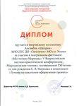 Диплом вручен ансамблю «Щедрик» АНО ДТС ДО «Светлячок» в номинации «Лучшее музыкальное оформление проекта»