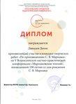 Дипломом награжден Давыдов Денис