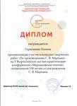 Дипломом награждена Герасимова Полина