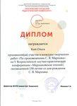 Дипломом награждена Кий Ольга