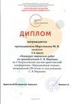 Дипломом награждена преподаватель Мерзликина М.В., занявшая I место
