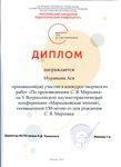 Дипломом награждена Муравьева Ася