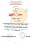 Дипломом награждена Мямишева Мария