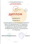 Дипломом награждена Орлова Настя