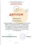 Дипломом награждена Петрова Марина
