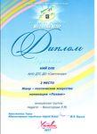 Диплом вручен Кий Оле (АНО ДТС ДО «Светлячок») за 2 место в номинации «Поэзия» жанра Поэтическое искусство.