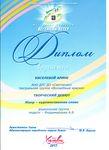 Диплом вручен Киселевой Арине (АНО ДТС ДО «Светлячок», театральная труппа «Волшебные краски») за ТВОРЧЕСКИЙ ДЕБЮТ в номинации «Поэзия» жанра Поэтическое искусство.