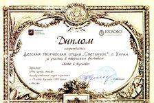 Дипломом награждается творческая студия «Светлячок» г. Химки