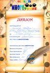 Ансамбль Щедрик получил Гран-при на московском творческом фестивале Многоточие