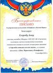 Государственный музей-усадьба «Остафьево»-«Русский Парнас» благодарит Егорову Анну,
