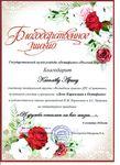 Государственный музей-усадьба «Остафьево»-«Русский Парнас» благодарит Киселеву Арину,
