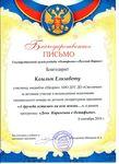 Государственный музей-усадьба «Остафьево»-«Русский Парнас» благодарит Комлык Елизавету,