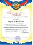 Государственный музей-усадьба «Остафьево»-«Русский Парнас» благодарит Муравьеву Анастасию,