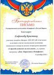 Государственный музей-усадьба «Остафьево»-«Русский Парнас» благодарит Сафонову Кристину,