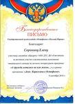 Государственный музей-усадьба «Остафьево»-«Русский Парнас» благодарит Сорокину Елену,