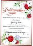 Государственный музей-усадьба «Остафьево»-«Русский Парнас» благодарит Ушакову Марию,