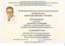 Сертификат лауреата конкурса творческих работ «В мире произведений Маршака»