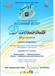 Диплом фестиваля «Весенний ветер» 2 степени вручен Дёмину Владимиру