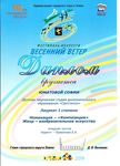 Диплом фестиваля «Весенний ветер» 1 степени вручен Юматовой Софии