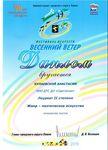 Диплом фестиваля «Весенний ветер» 2 степени вручен Кулаевской Анастасии