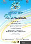 Диплом фестиваля искусств «Весенний ветер» вручен Молеву Серафиму,