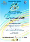Диплом фестиваля «Весенний ветер» 1 степени вручен Орловой Анастасии