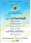 Диплом фестиваля «Весенний ветер» 2 степени вручен Орловой Анастасии