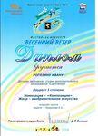 Диплом фестиваля «Весенний ветер» 1 степени вручен Рогозину Ивану