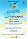 Диплом фестиваля «Весенний ветер» 1 степени вручен Шеремет Веронике