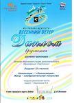 Диплом фестиваля «Весенний ветер» 2 степени вручен Шеремет Веронике