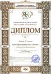 Дипломом лауреата III степени награждён хореографический ансамбль «Щедрик» в номинации «Хореография. Стилизованный танец»