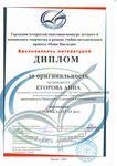 Дипломом «За оригинальность» в номинации «Графика» награждена Егорова Анна
