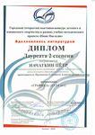 Дипломом лауреата 2 степени в номинации «Графика» награжден Начаткин Петр