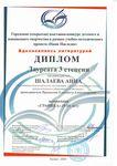 Дипломом лауреата 3 степени в номинации «Графика» награждена Шалаева Анна