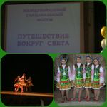 Участники танцевального коллектива «Щедрик» выступали на Международном танцевальном форуме «Путешествие вокруг света» в Москве, 2008 г.