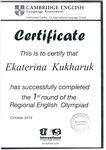 Сертификатом Cambridge English Language Assesment награждена Екатерина Кухарчук