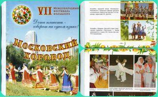 «Светлячок» выступает на фестивале «Московский хоровод», 2007 год