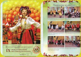 В 2009 году «Светлячок» снова выступал на фестивале «Московский хоровод»