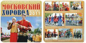 Танцевальный коллектив «Щедрик» выступил на фестивале «Московский хоровод» в 2011 году