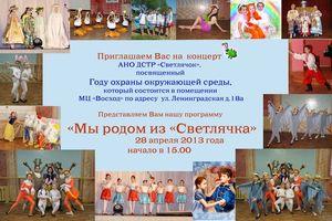 XXIV ежегодный концерт «Мы родом из «Светлячка»